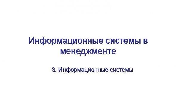 Информационные системы в