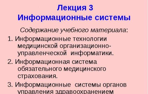 Лекция 3 Информационные