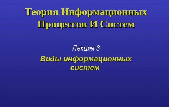 Лекция 3 Виды информационных