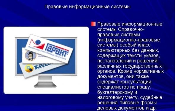 слайда 2 Правовые