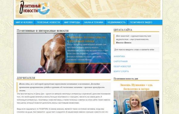 Allpozitive.ru - позитивные и