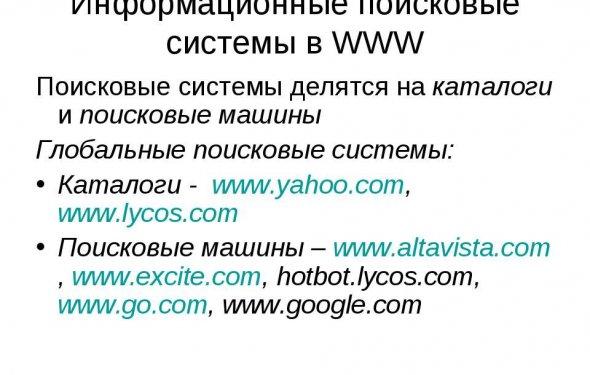 Информационные поисковые