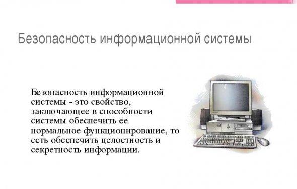 Безопасность информационной