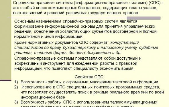 Справочно-правовые системы: