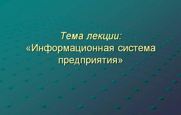 Тема лекции: «Информационная